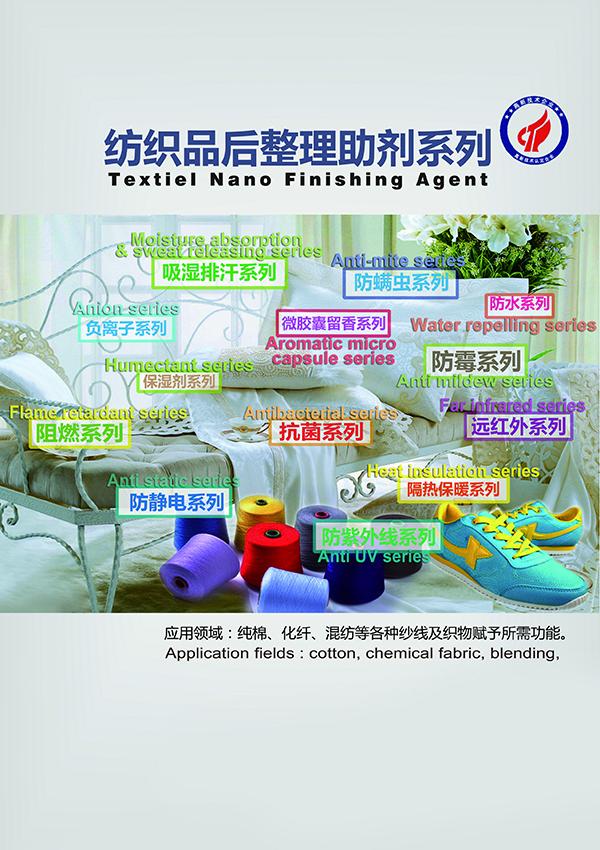 纺织品后整理剂助剂系列